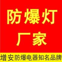 防爆灯_LED防爆灯【增安】防爆灯厂家,www.cpvc.cc增安防爆