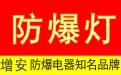 防爆灯_LED防爆灯_防爆LED灯_【增安】防爆灯厂家www.cpvc.cc